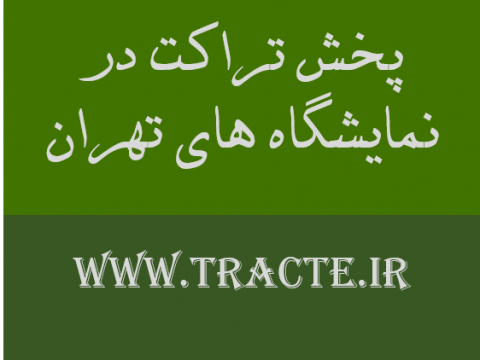 پخش تراکت در نمایشگاه های تهران