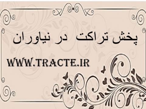 پخش تراکت در نیاوران تهران