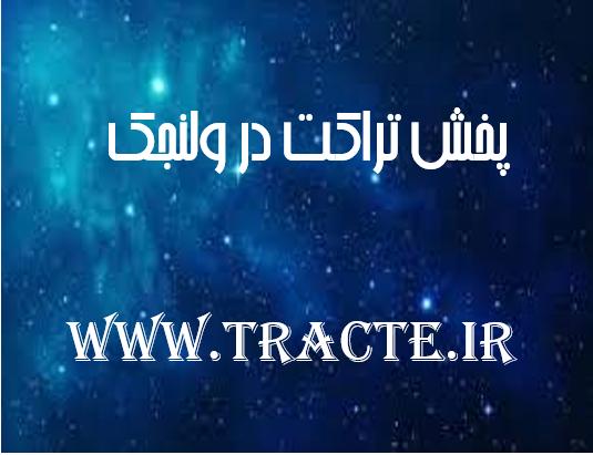 پخش تراکت در ولنجک تهران