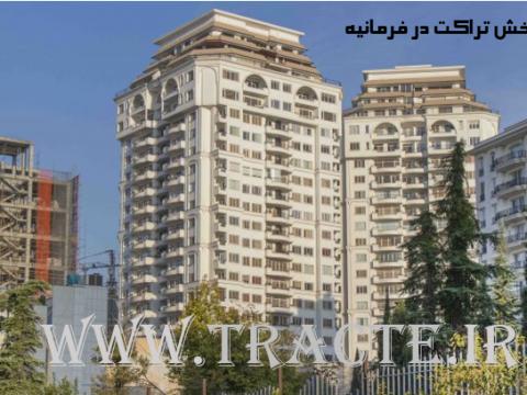 پخش تراکت در فرمانیه تهران و کل منطقه یک