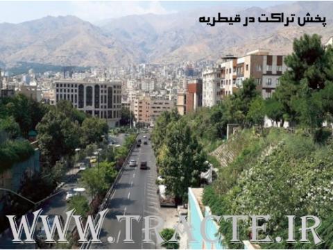 پخش تراکت در قیطریه تهران