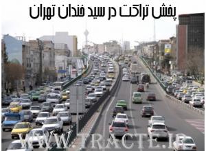 پخش تراکت در سید خندان تهران