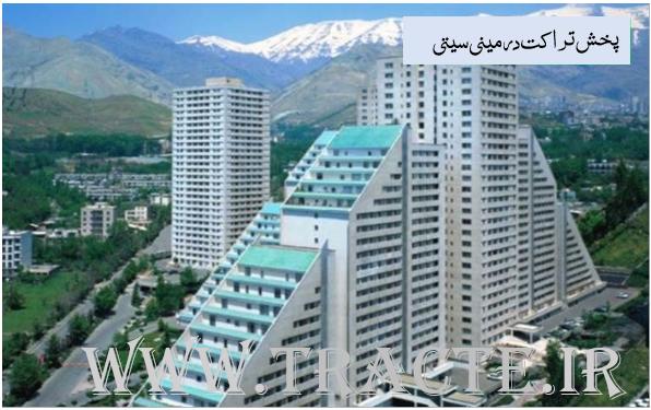 پخش تراکت در مینی سیتی تهران