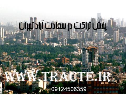 پخش تراکت در سعادت آباد تهران