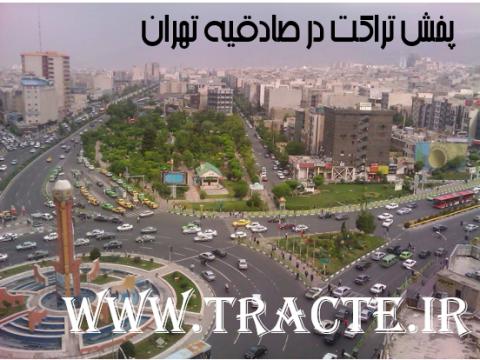 پخش تراکت در صادقیه و آریا شهر تهران