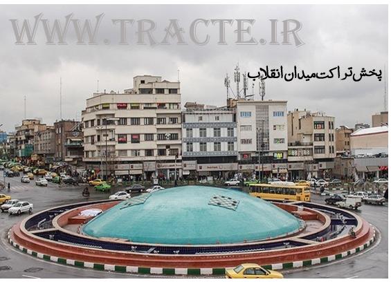 پخش تراکت در میدان انقلاب تهران