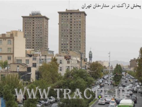 پخش تراکت در خیابان ستارخان تهران و کل شمال غرب تهران
