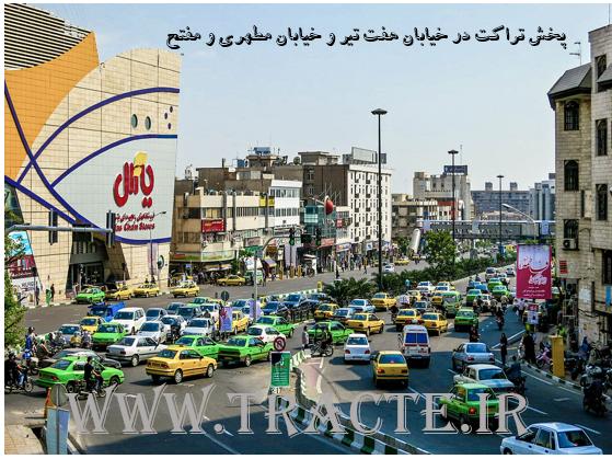 پخش تراکت در خیابان مطهری مفتح و هفت تیر تهران
