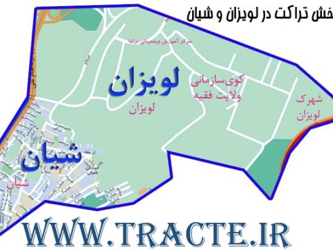 پخش تراکت در لویزان و شیان تهران
