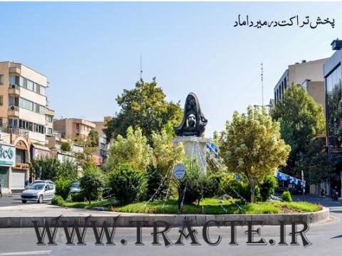پخش تراکت در میرداماد تهران