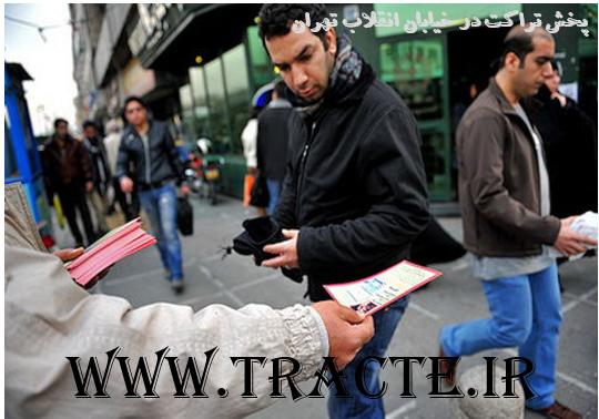 پخش تراکت در خیابان انقلاب تهران