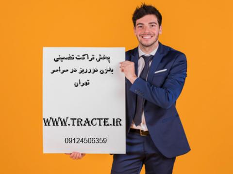 پخش تصمینی تراکت بدون دورریز در تهران