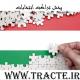 پخش تراکت انتخابات تراکت پخش کن در تهران