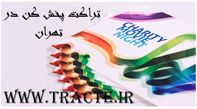 تراکت پخش کن در شهرک غرب تهران