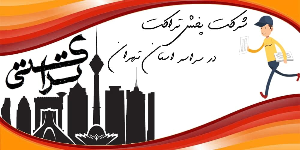 پخش تراکت تهران