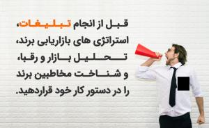اهمیت تبلیغات چیست؟اهمیت تبلیغات چیست؟مراحل انتخاب بهترین روش تبلیغات