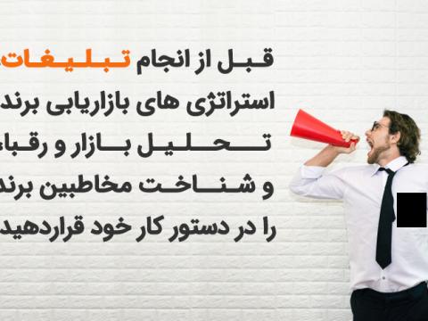 اهمیت تبلیغات چیست؟اهمیت تبلیغات چیست؟